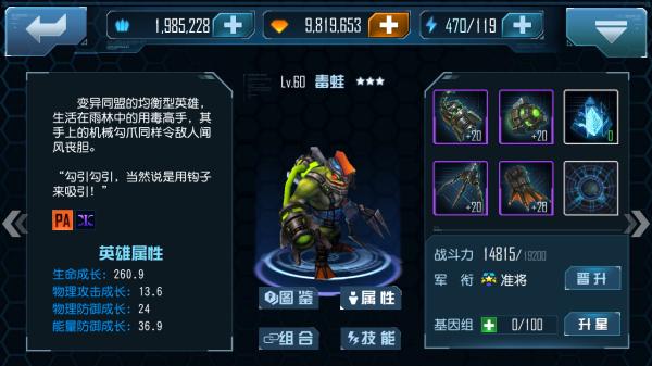 丛林王者《星际传奇》新英雄毒蛙解析[多图]图片2