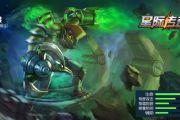丛林王者《星际传奇》新英雄毒蛙解析[多图]