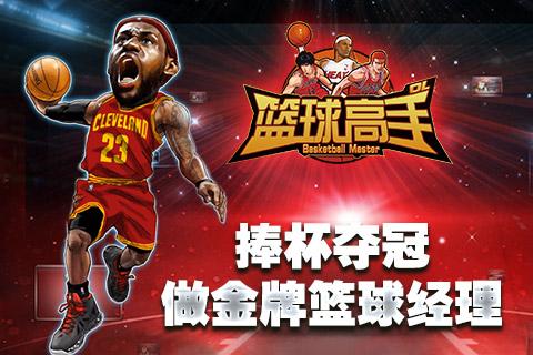 关注游戏鸟 免费领取篮球高手首发媒体礼包[多图]图片1