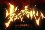 国产七瞳动画《岁城璃心》第一弹正片预告[多图]