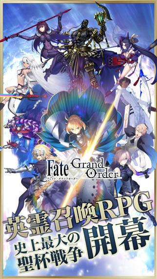 Fate/Grand Order图5: