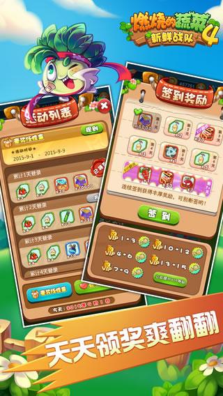 燃烧的蔬菜4新鲜战队图3: