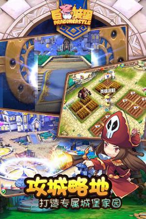 巨龙城堡图1