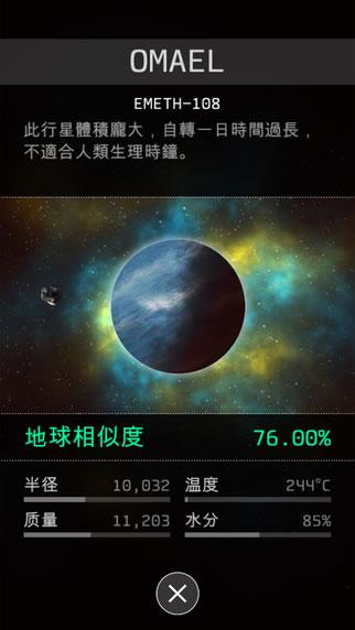 OPUS地球计划免费游戏剧情完整版下载安卓最新版图2: