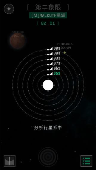 OPUS地球计划免费游戏剧情完整版下载安卓最新版图3: