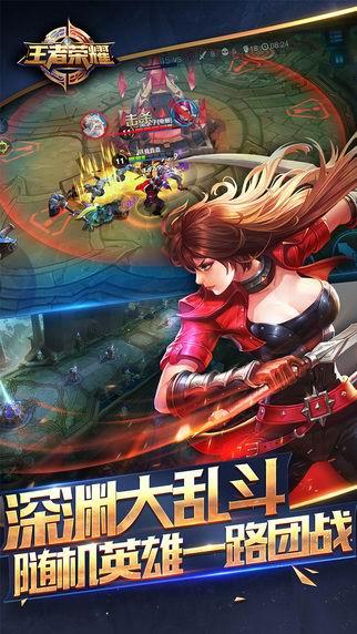 騰訊王者榮耀國際版官網下載正式版圖2: