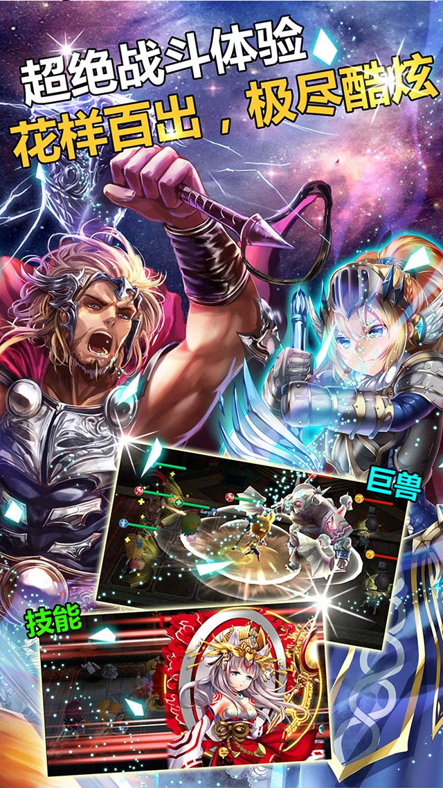 幻想英雄传说手游变态版BT安卓版下载图4: