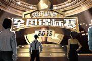 2015年腾讯棋牌年度盛典 超燃宣传视频