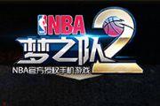 关注游戏鸟 免费领NBA梦之队2愚人节礼包[多图]