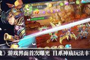《圣魂》游戏界面首次曝光 日系神庙玩法丰富[图]