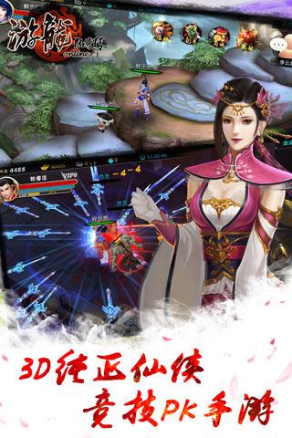 游龙仙侠传图4: