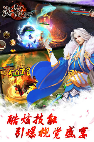 游龙仙侠传图3: