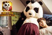 熊猫小白倾情出演《神武2》温情短片
