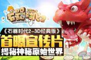 《石器时代2-3D经典版》首曝宣传片[多图]
