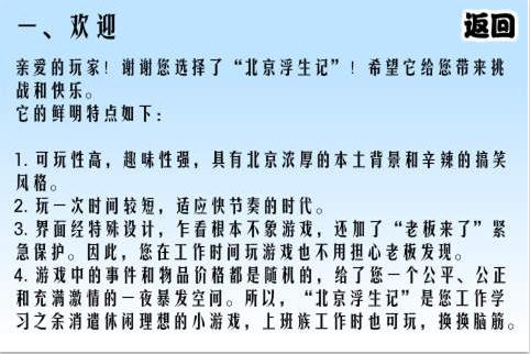 北京浮生记图2: