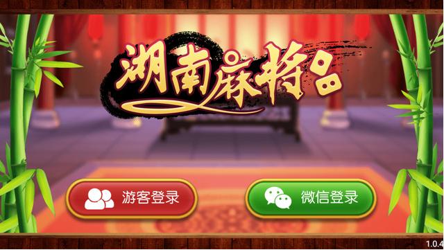 闲来湖南麻将游戏手机版图1: