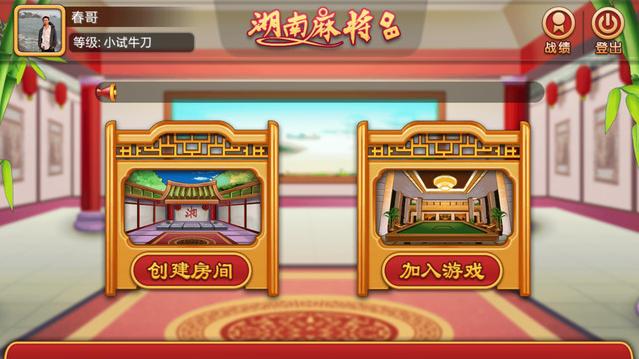 闲来湖南麻将游戏手机版图2: