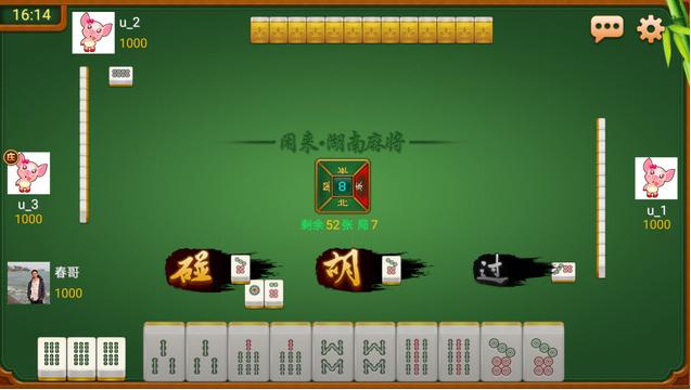 闲来湖南麻将游戏手机版图3: