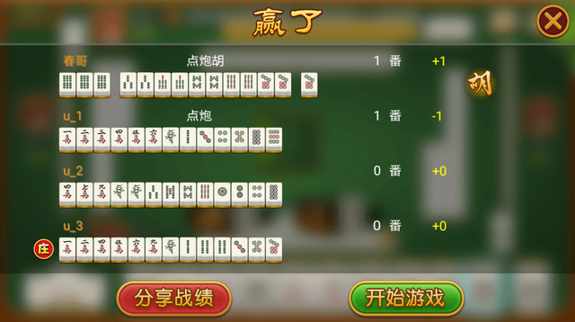 闲来湖南麻将游戏手机版图4: