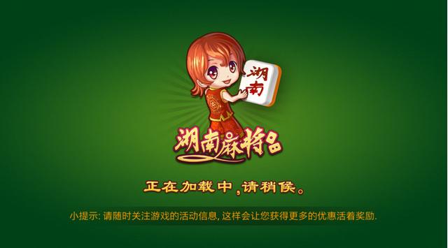 闲来湖南麻将游戏手机版图5: