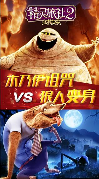 精灵旅社2:血族归来图2: