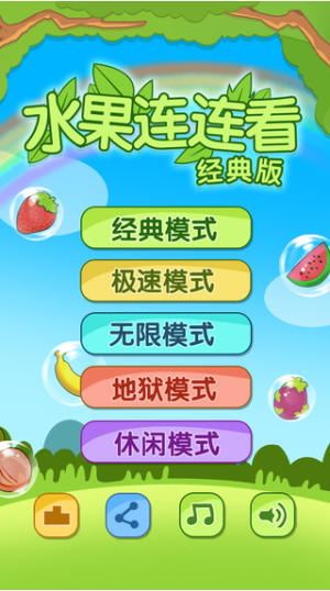 水果连连看经典版图1