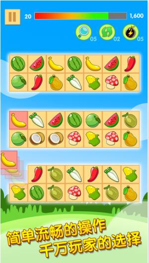 水果连连看经典版图3