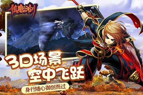 镇魔之剑图3: