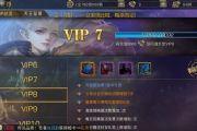 青丘狐傳說手游VIP等級價格介紹 VIP分析詳解[圖]