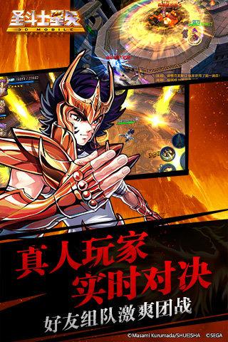 圣斗士星矢3D图2: