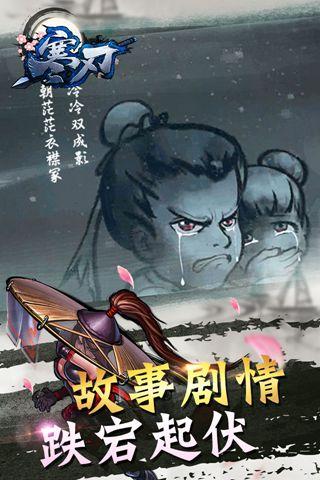 寒刃圖3: