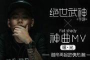 谢帝魔性洗脑神曲《绝世武神》MV曝光