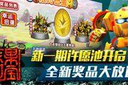 《果宝三国》两周年新版上线 初代三剑客登场[多图]