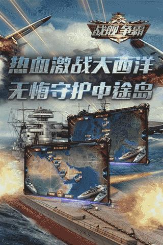 世纪海战图2: