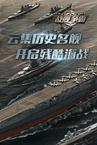 世纪海战图3: