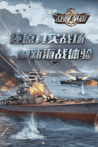 世纪海战图5:
