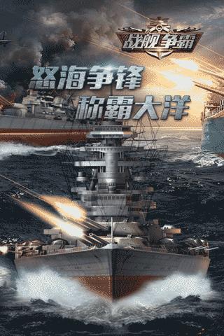 世纪海战图1: