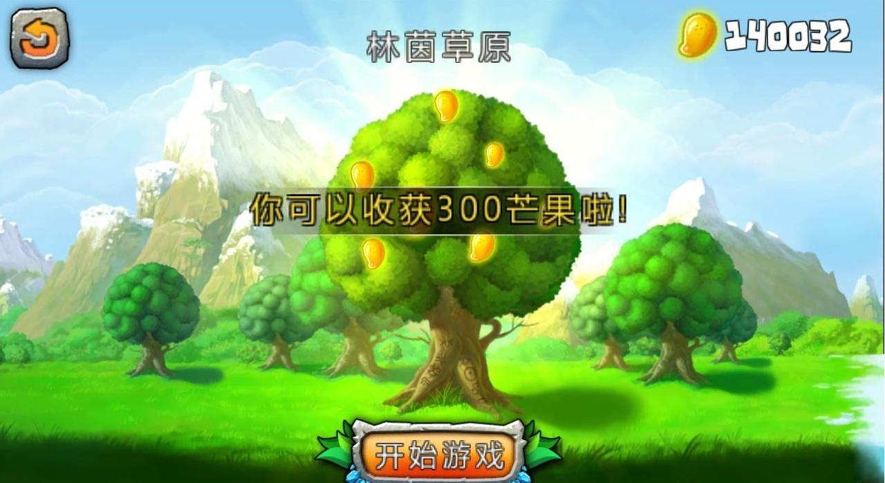 芒果英雄图2: