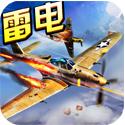 苍穹雷电战机 v1.0.10