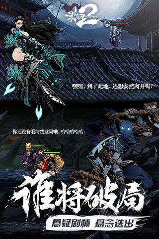 影之刃2手游官网版下载图1: