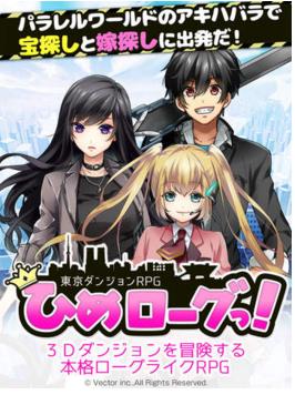 东京迷宫RPG图1: