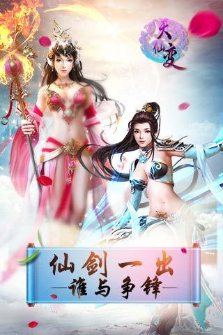 天仙变图1: