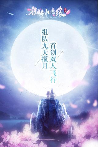 御剑情缘图2: