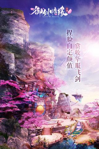御剑情缘图5: