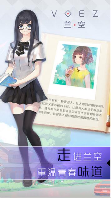 兰空VOEZ手游官网下载安卓版图3: