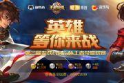 第三屆風云杯 王者榮耀聯賽小組賽對戰安排[多圖]