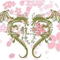恋龙 v1.0.13