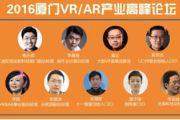 大朋VR高管确认出席厦门2016VR/AR高峰论坛[多图]