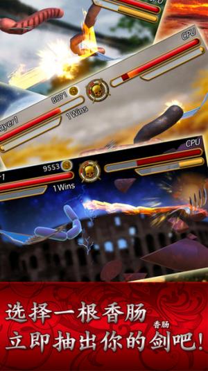 香肠格斗游戏官方手机版下载图片1