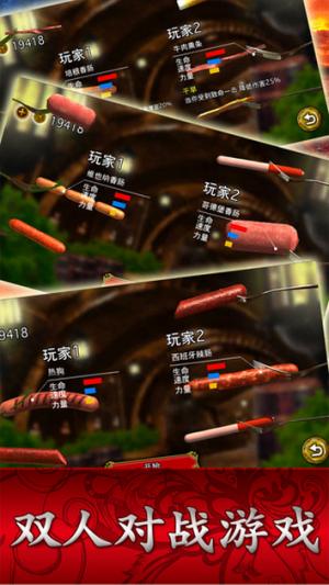 香肠格斗游戏官方手机版下载图片3